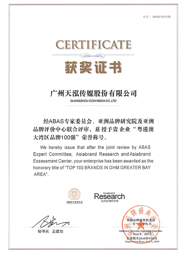Icon culture, 天泓文創, Top 100 Brands in GHM Greater Bay Area by ABAS Expert Committee, Asiabrand Research and Asiabrand Assessment Center