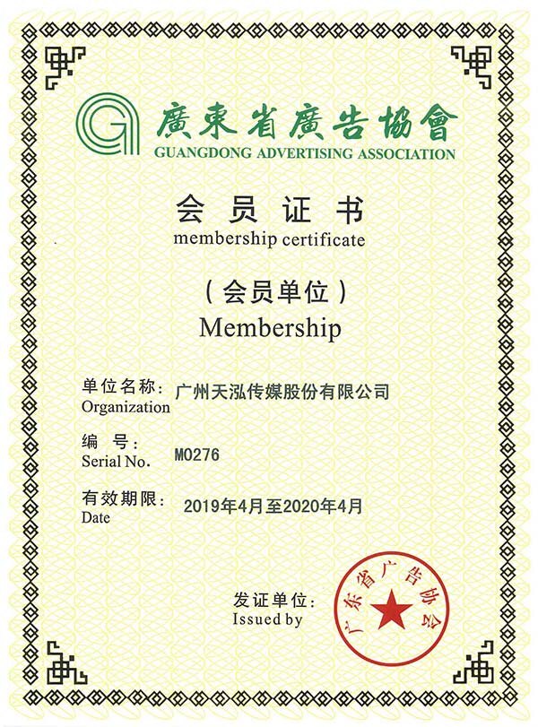 Icon culture, 天泓文創, Membership of the Guangdong Advertising Association