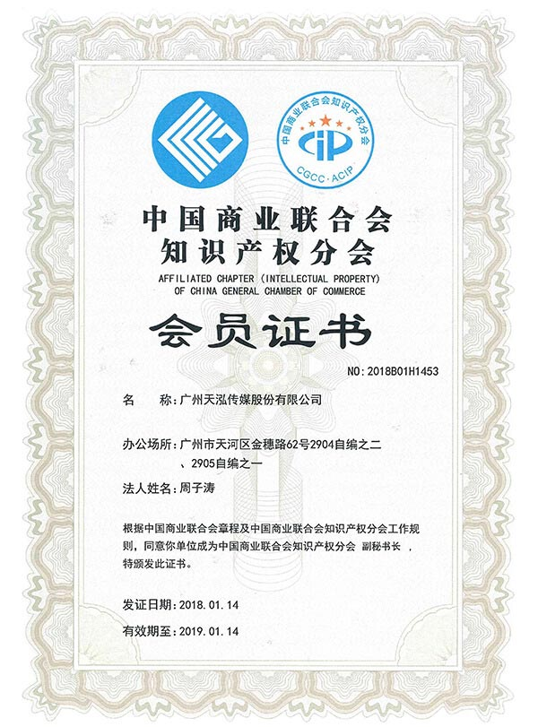 Icon culture, 天泓文創,Member of the Affiliated Chapter (Intellectual Property) of China General Chamber of Commerce