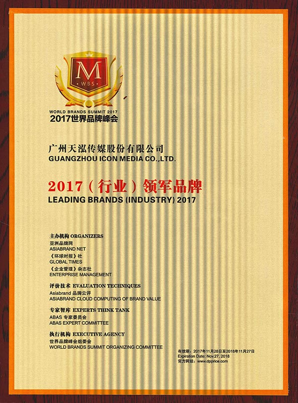 Icon culture, 天泓文創, Leading Brands (Industry) 2017 by ABAS Expert Committee, Asiabrand Research and Asiabrand Assessment Center